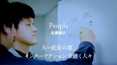 People 社員紹介 人=成長の要。 インターアクションで働く人々
