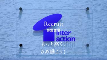 Recruit 募集要項・待遇 もっと高く、さあ働こう!