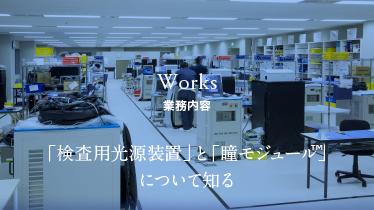Works 仕事紹介 「検査用光源装置」と「瞳モジュール」について知る