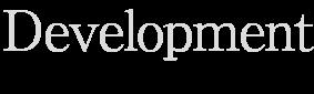Development 開発エリア